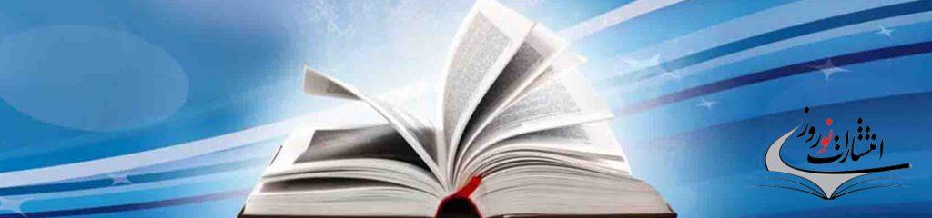 چاپ دیجیتال کتاب با تیراژ محدود