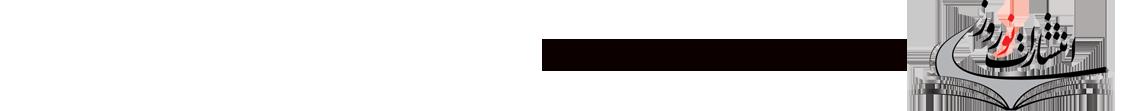 انتشارات نوروزی|چاپ کتاب|ویراستاری کتاب|طراحی کتاب|مجوز کتاب|صحافی کتاب|سفارش چاپ کتاب|صفحه ارایی کتاب|صفحه آرایی کتاب|چاپ کتابچه|چاپ کتاب داستان|پایان نامه|چاپ پایان نامه|چاپ مقاله|مجوز پایان نامه|ویراستاری پایان نامه|ویراستاری مقاله|صفحه آرایی مقاله|ویراستاری|صفحه آرایی|چاپ عملکرد|صحافی|چاپ عملکرد سالانه|چاپ کتاب عملکرد|چاپ کاتالوگ