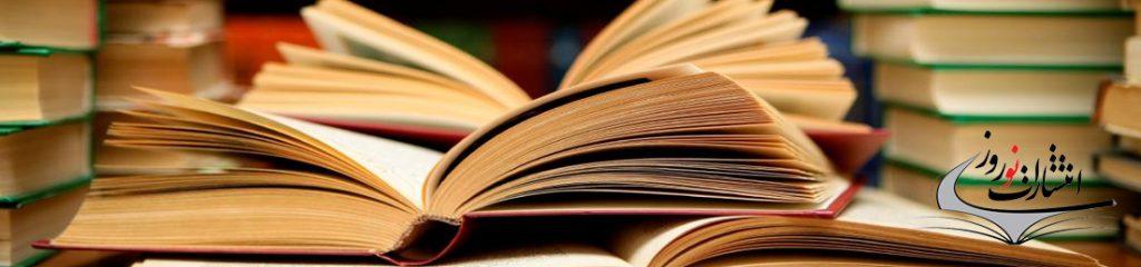 مراحل چاپ کتاب