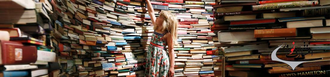 چطور مثل حرفه ای ها کتاب بخریم؟