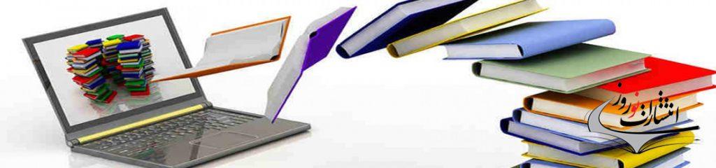چطور پایان نامه را تبدبل به کتاب کنیم؟